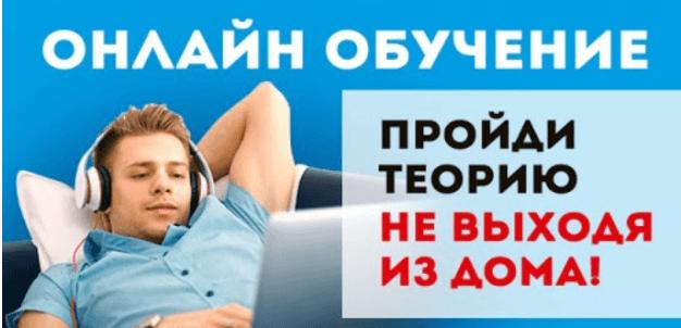 обучение вождению онлайн