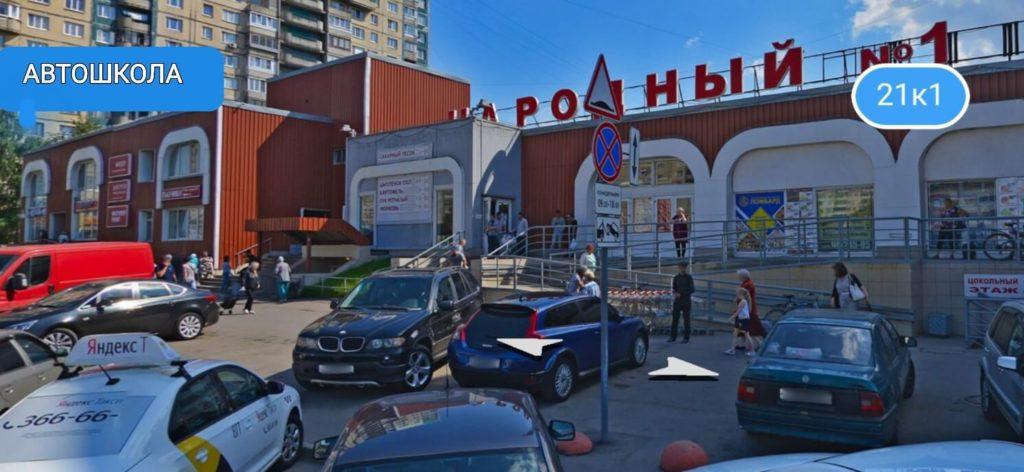 автошкола на Ладожской