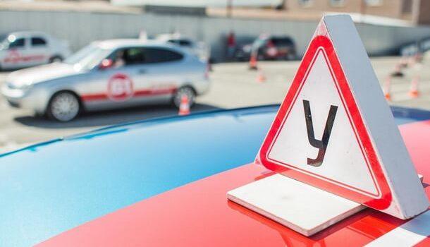 Проверить лицензию автошколы
