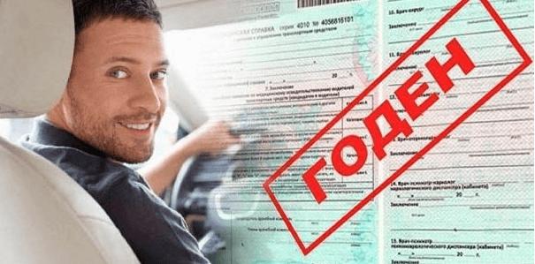 Где можно пройти медкомиссию на водительские права