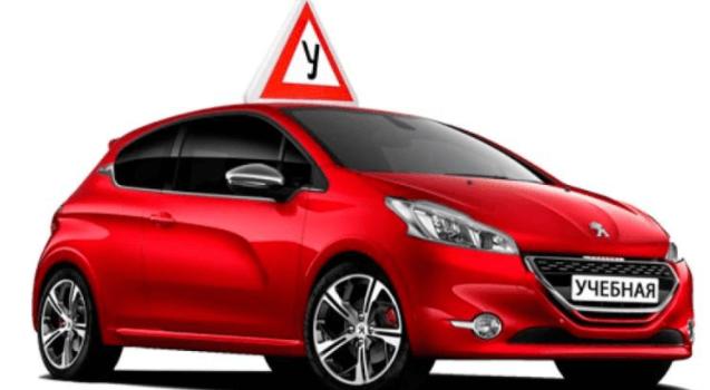 Как выбрать машину для обучения вождению?